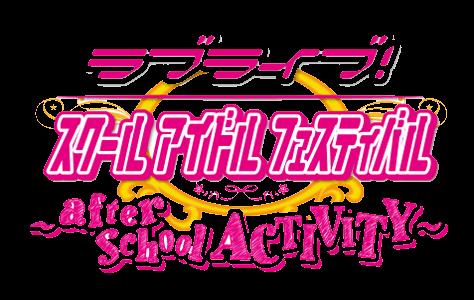 Love Live! School Idol Festival ~ after school ACTIVITY ~ Lovelive_logo