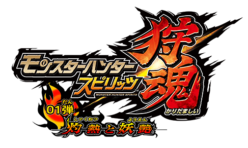 Monster Hunter Spirits Karitamashi Mhk_logo