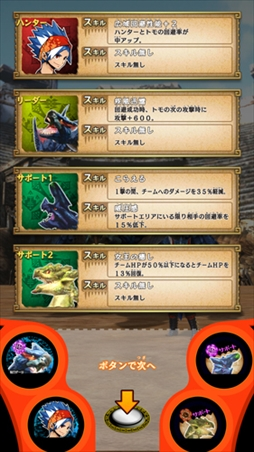 Monster Hunter Spirits 2: Triple Soul Mhs2_09