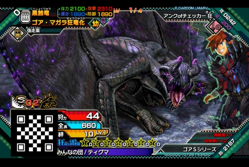 Monster Hunter Spirits 2: Triple Soul Mhs2_13