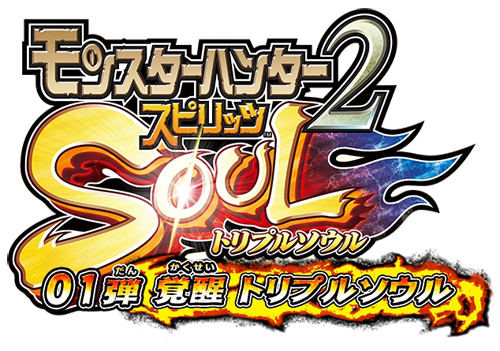 Monster Hunter Spirits 2: Triple Soul Mhs2_logo