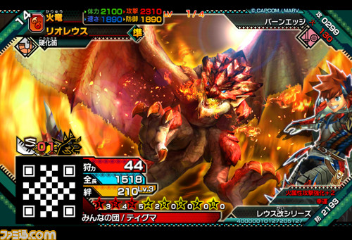 Monster Hunter Spirits Karitamashi Mhsk_02