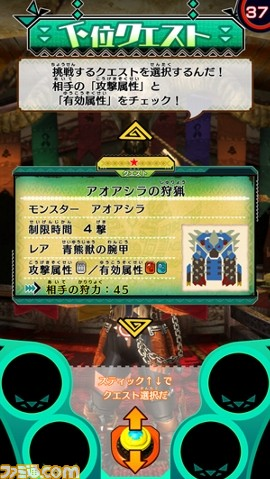 Monster Hunter Spirits Karitamashi Mhsk_03