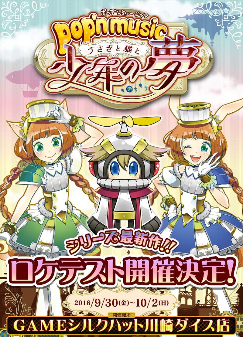 pop'n music Usagi to Neko to Shounen no Yume Popusaneko_01