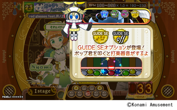pop'n music Usagi to Neko to Shounen no Yume Popusaneko_06