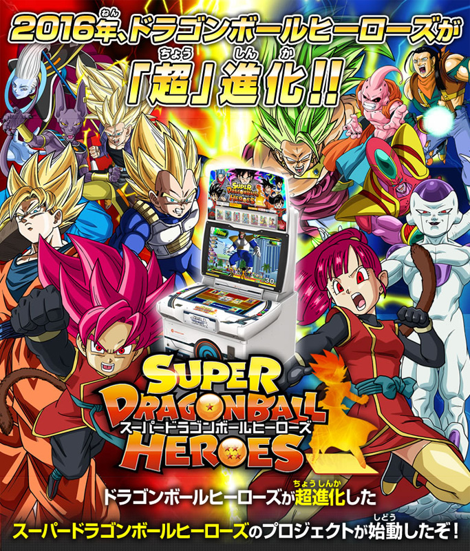 Super Dragon Ball Heroes Sdbh_01