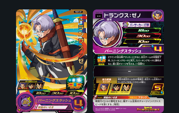 Super Dragon Ball Heroes Sdbh_11