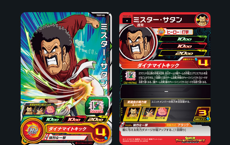 Super Dragon Ball Heroes Sdbh_14
