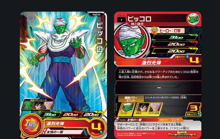 Super Dragon Ball Heroes Sdbh_15