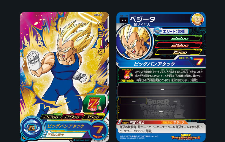Super Dragon Ball Heroes Sdbh_16