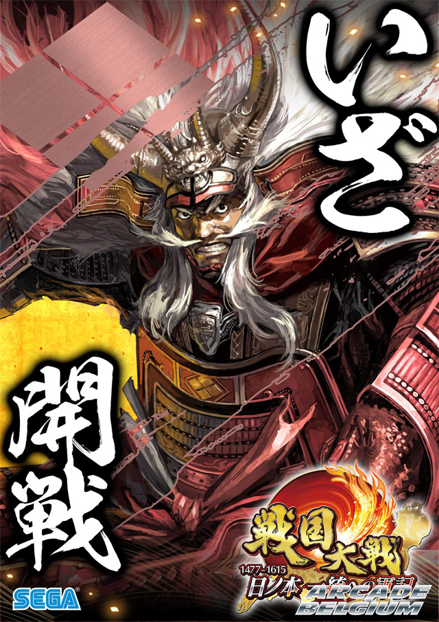 Sengoku Taisen Sengoku_05
