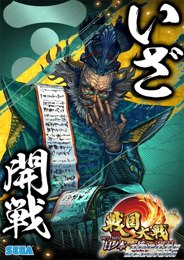 Sengoku Taisen Sengoku_10