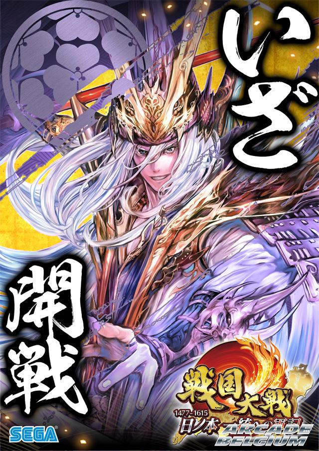 Sengoku Taisen Sengoku_14