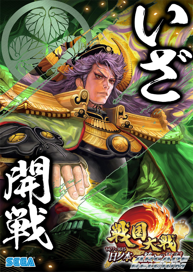 Sengoku Taisen Sengoku_15