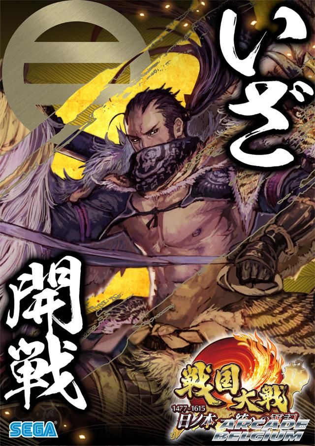 Sengoku Taisen Sengoku_17
