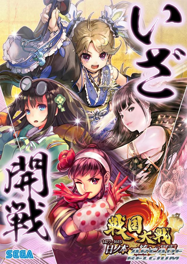 Sengoku Taisen Sengoku_19