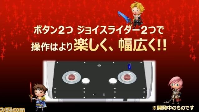 Theatrhythm Final Fantasy All-Star Carnival Shiatorizumu_12