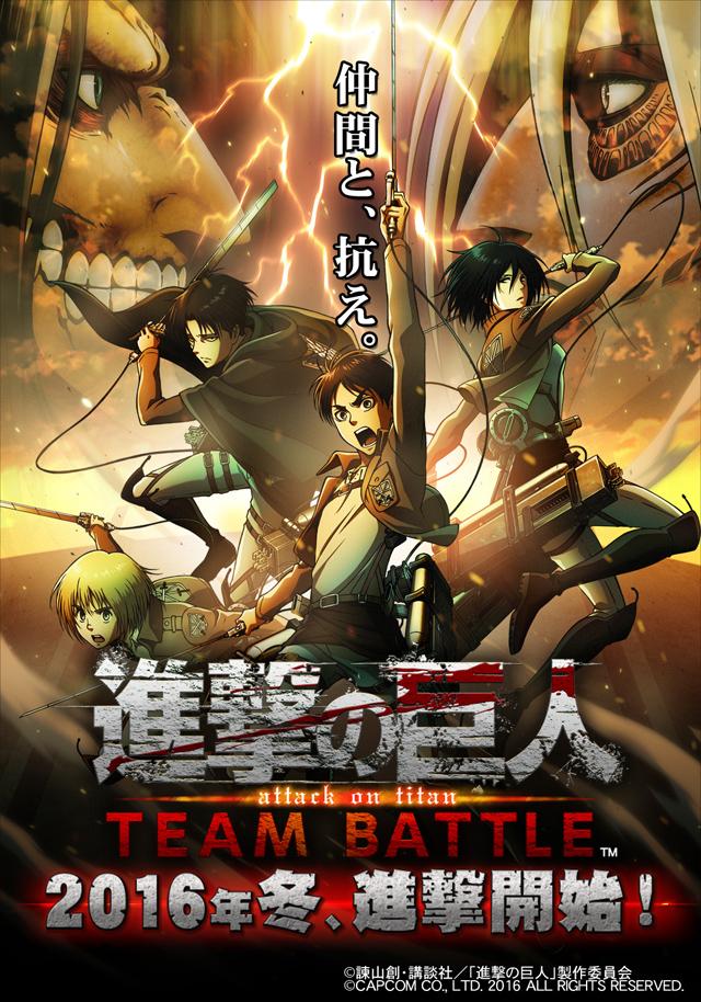 Shingeki no Kyojin (Attack on Titan) TEAM BATTLE Shingeki_01