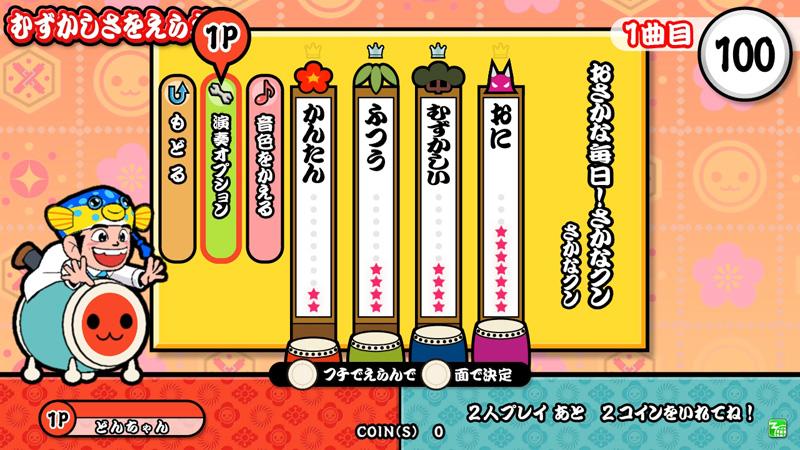 Taiko no Tatsujin: Red Ver. Taikored_10