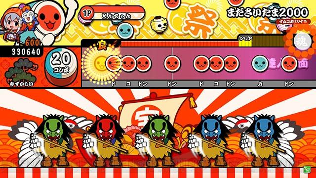 Taiko no Tatsujin: Red Ver. Taikored_30