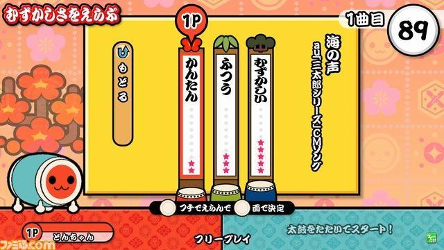 Taiko no Tatsujin: White Ver. Taikowhite_09