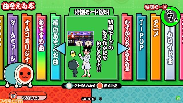 Taiko no Tatsujin: White Ver. Taikowhite_25