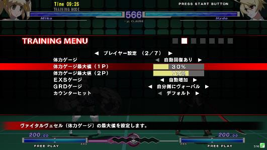 Under Night In-Birth Exe:Late[st] Unlatest_32