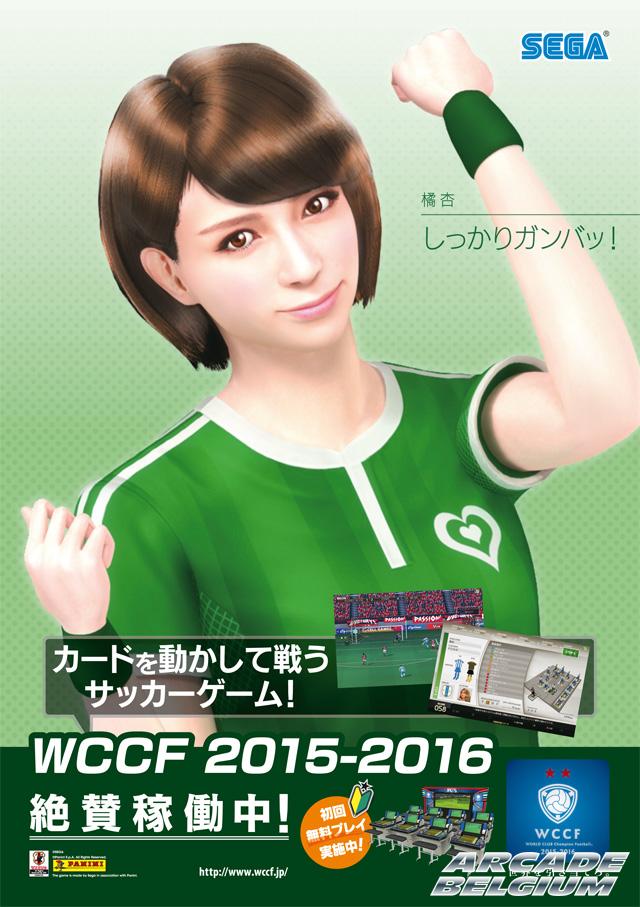 World Club Champion Football 2015-2016 Wccf1516_09