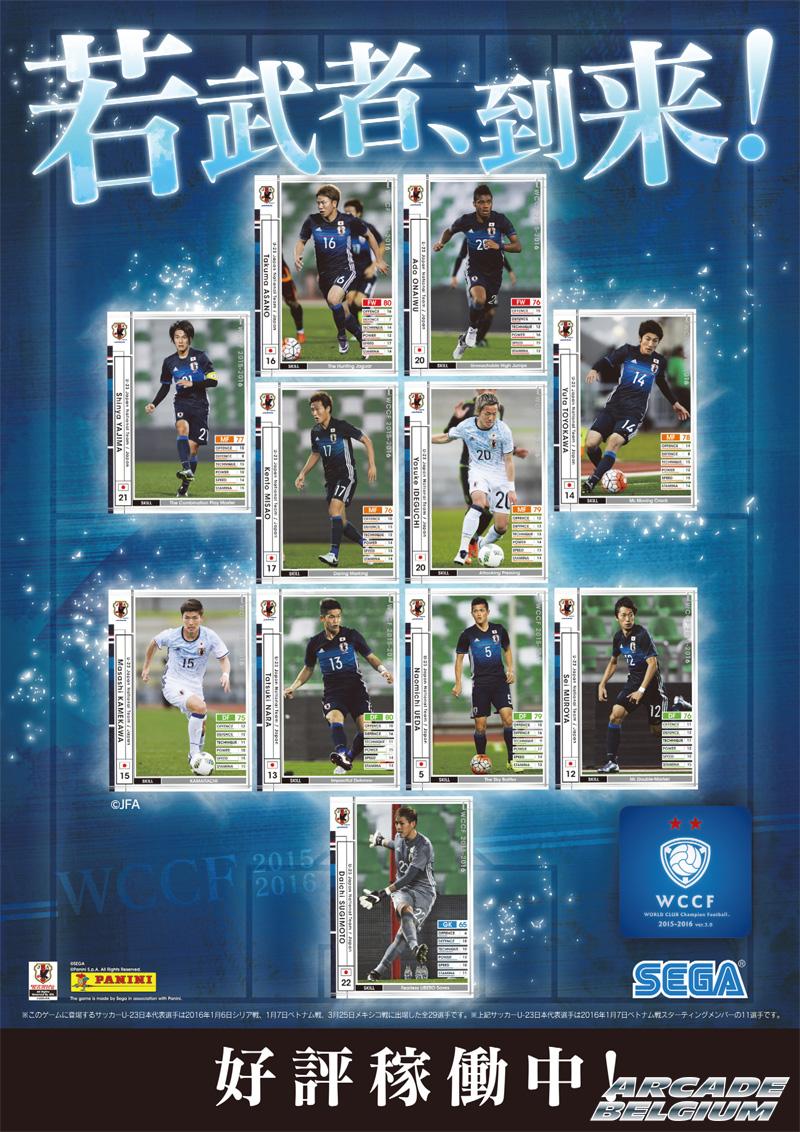 World Club Champion Football 2015-2016 Wccf1516_16