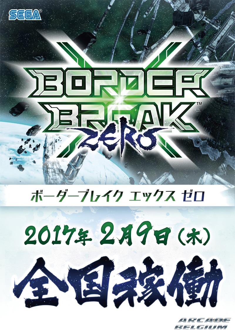 Border Break X Zero Bbxzero_05