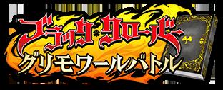 Black Clover Grimoire Battle Bcgb_logo