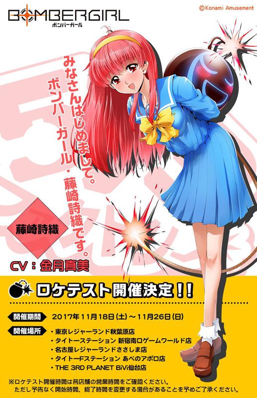Bombergirl Bombergirl_12