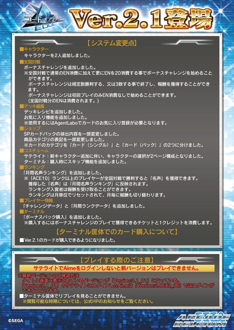 Code of Joker EDGE Coje_10