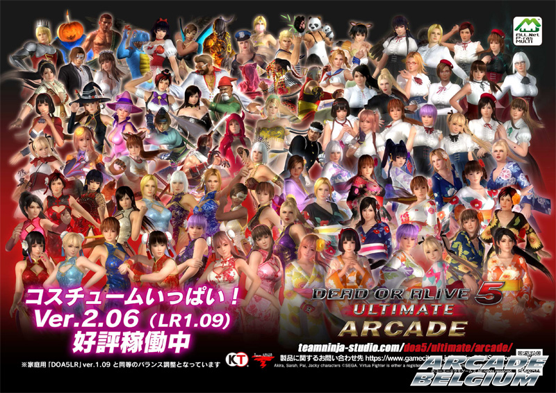 Dead or Alive 5 Ultimate: Arcade Daou_18