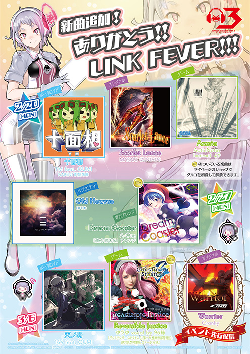 Groove Coaster 3 Link Fever Gc3_59