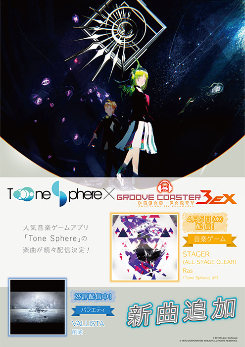 Groove Coaster 3EX Dream Party Gc3ex_07