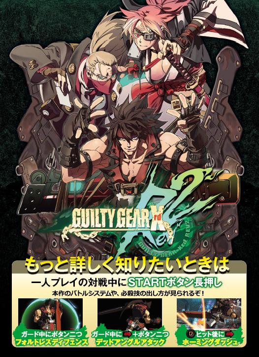 Guilty Gear Xrd REV 2 Ggxrdrev2_22
