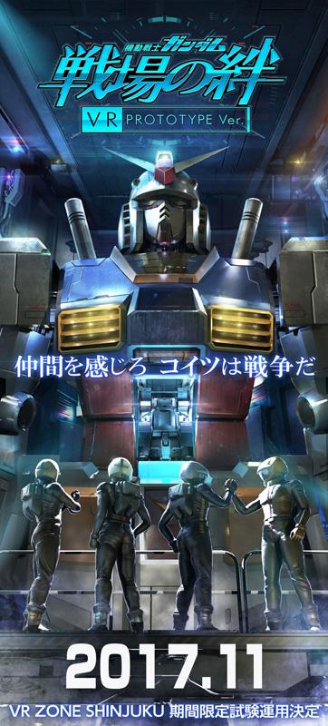 Mobile Suit Gundam - Senjo no Kizuna Gunkizvr_01