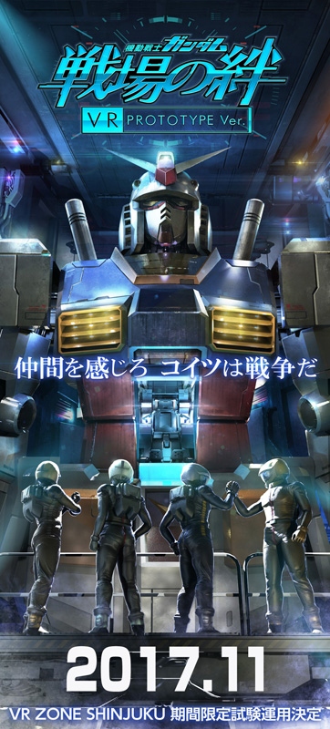 VR ZONE Shinjuku Gunkizvr_01