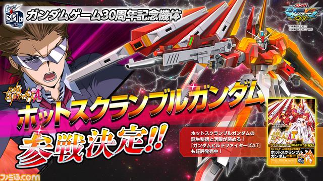 Mobile Suit Gundam Extreme VS. Maxi Boost ON Gunmaxon_111
