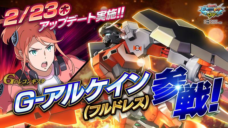 Mobile Suit Gundam Extreme VS. Maxi Boost ON Gunmaxon_112