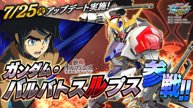 Mobile Suit Gundam Extreme VS. Maxi Boost ON Gunmaxon_143