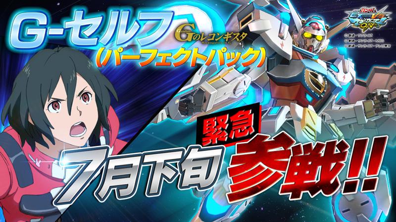 Mobile Suit Gundam Extreme VS. Maxi Boost ON Gunmaxon_151
