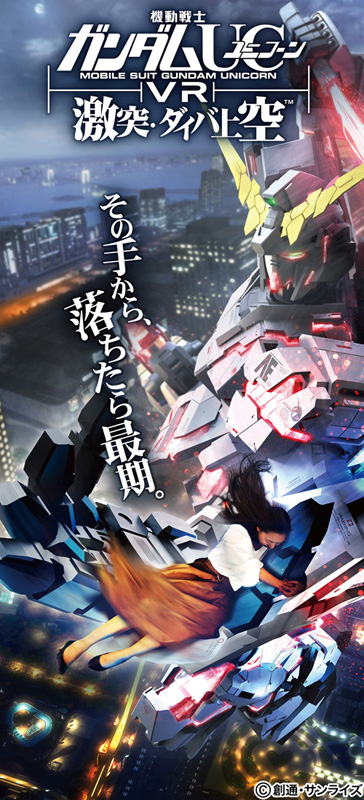 VR ZONE Shinjuku Guvr_01