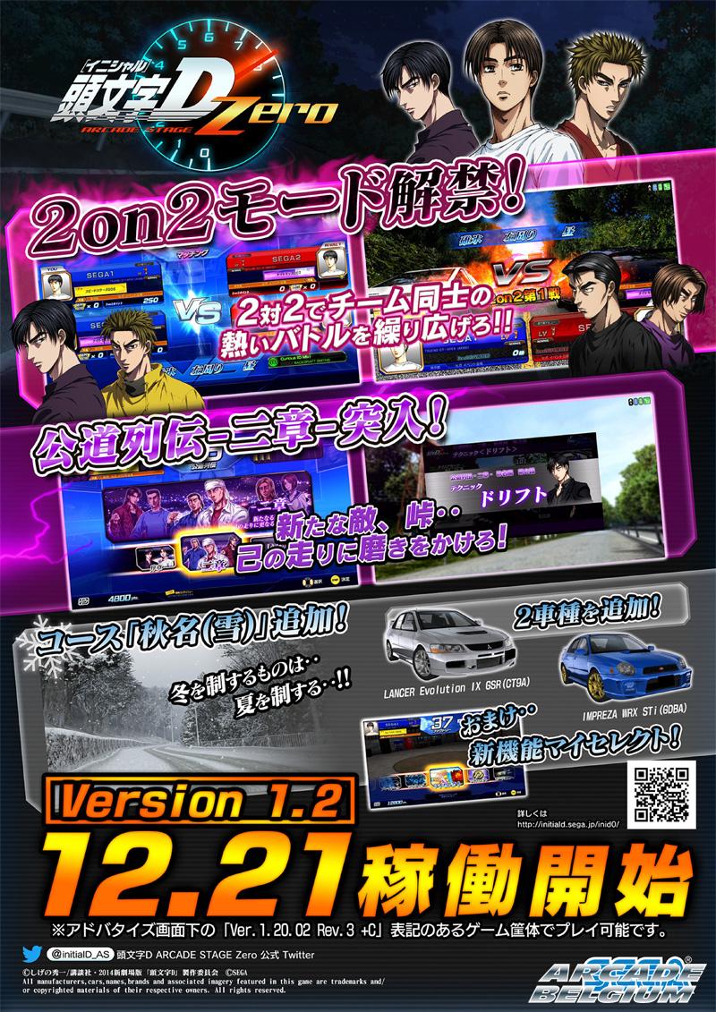 Initial D Arcade Stage Zero Idas0_171221a