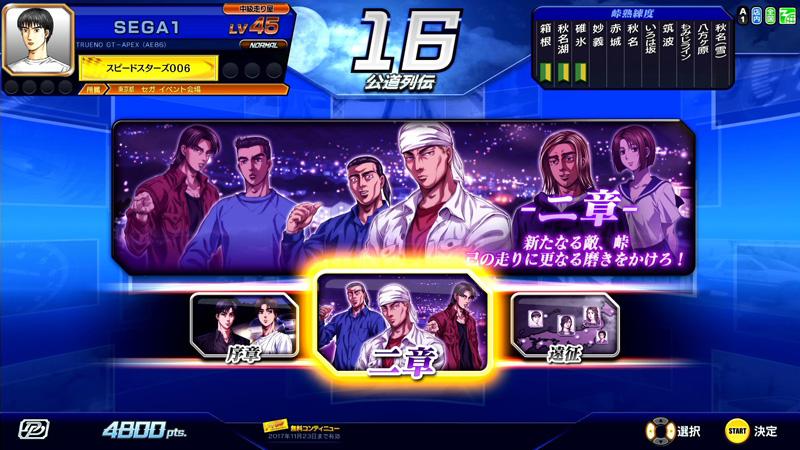 Initial D Arcade Stage Zero Idas0_171221c