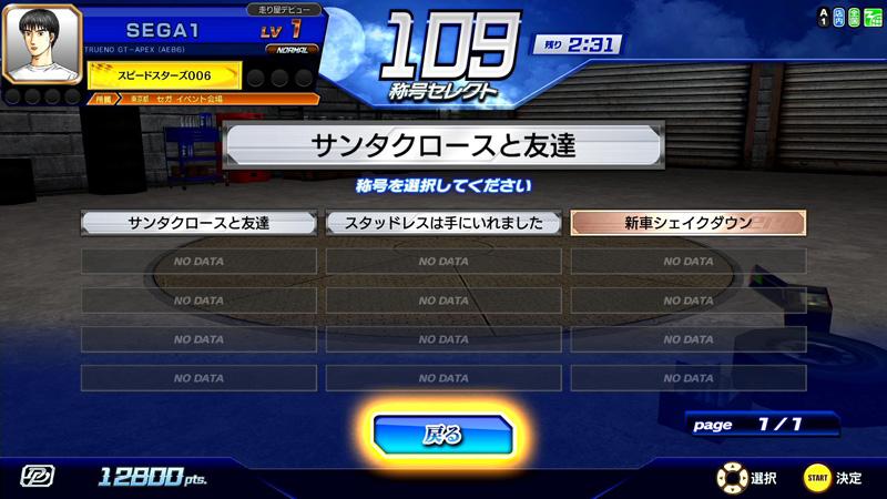 Initial D Arcade Stage Zero Idas0_171221h