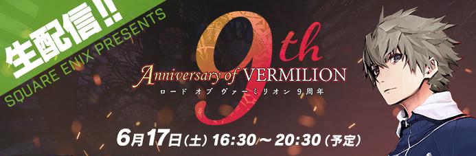 Lord of Vermilion IV Lov4_26