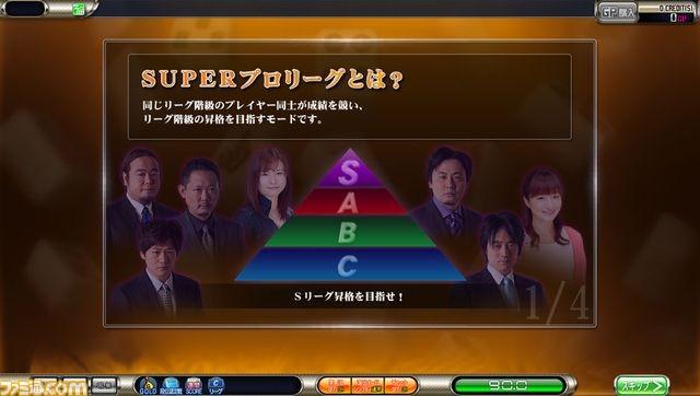 Sega Network Taisen Mahjong MJ Arcade Mjarcade_04