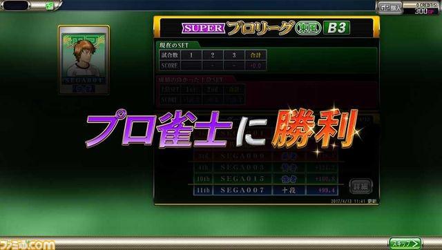 Sega Network Taisen Mahjong MJ Arcade Mjarcade_05